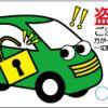 被害にあってからでは遅い!車の盗難についてまとめてみましたのサムネイル画像