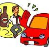 【危険】飲酒運転に対する処罰や罰金について知っておこう!のサムネイル画像