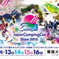 ジャパンキャンピングカーショー2015リポート【バンコン編】のサムネイル画像