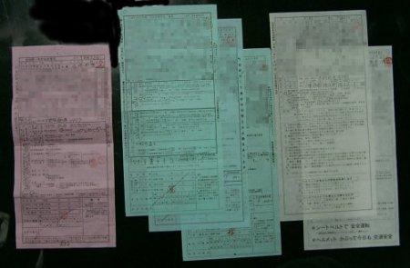 罰金 交通 支払い 違反