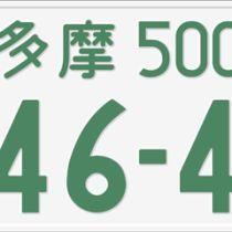 記事番号:28433/アイテムID:464578の画像